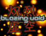 Play Blazing Void: The Burning Planet